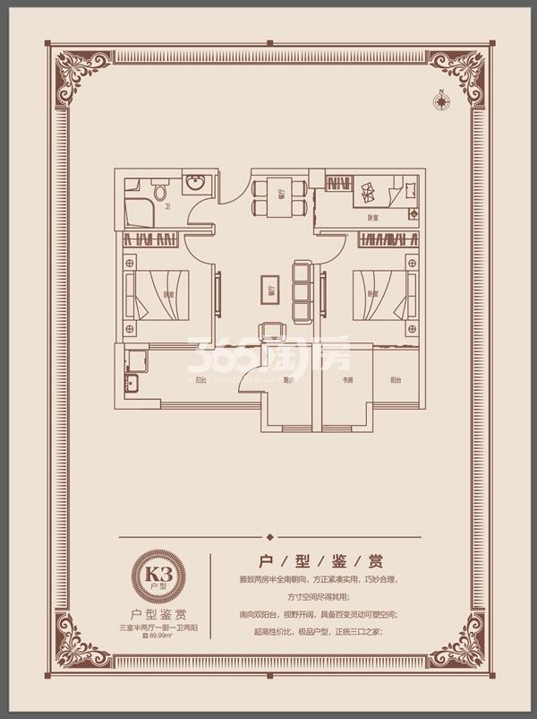 金域蓝湾 K3三室两厅一卫 89.99㎡
