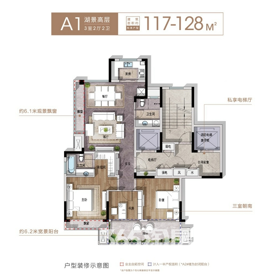 信达翡丽世家117-128平高层A1户型图