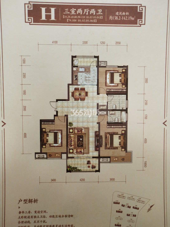 H户型 3室2厅2卫 138.2-142.19㎡