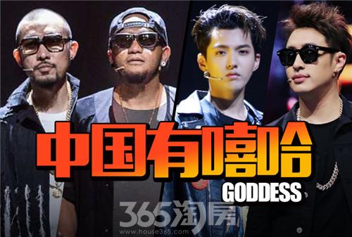 (中国有嘻哈 365淘房 资讯中心)