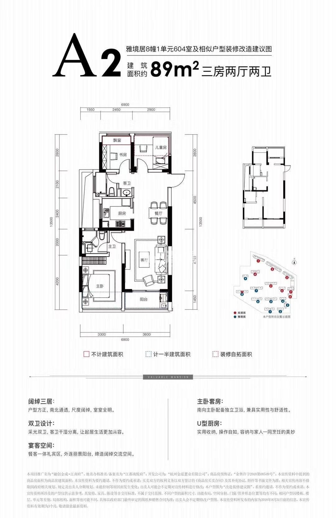 融创金成江南府二期8号楼A2户型89方