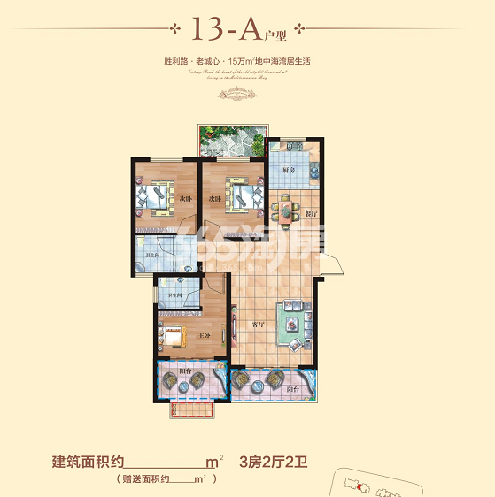 13-A户型 建面约112㎡ 三室两厅两卫