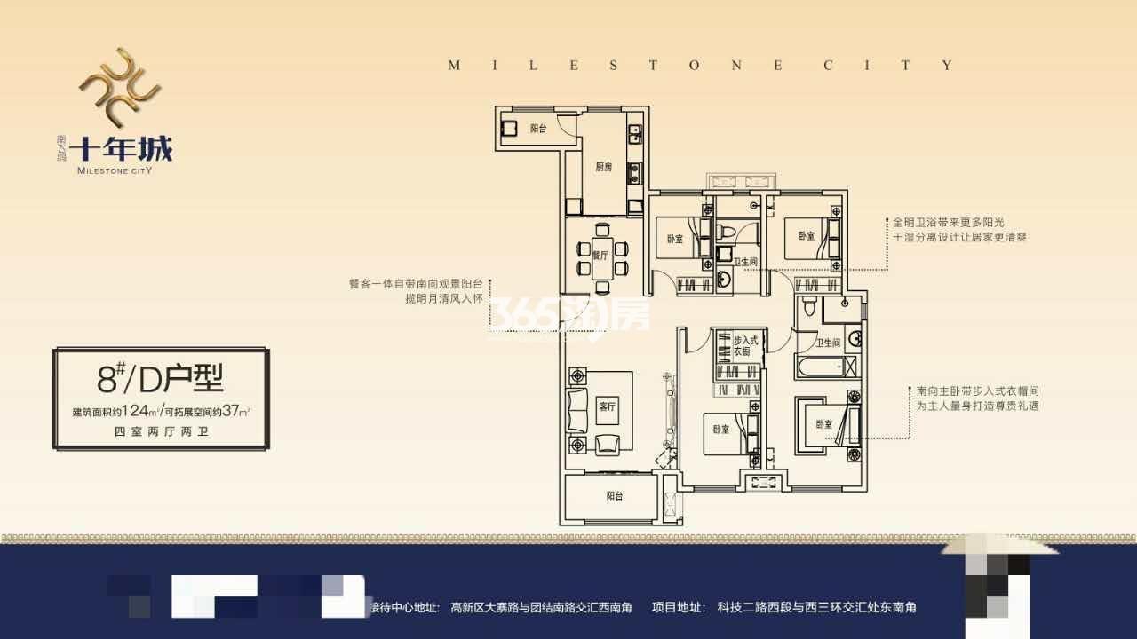 南飞鸿十年城8#楼D户型3室2厅1卫1厨124㎡