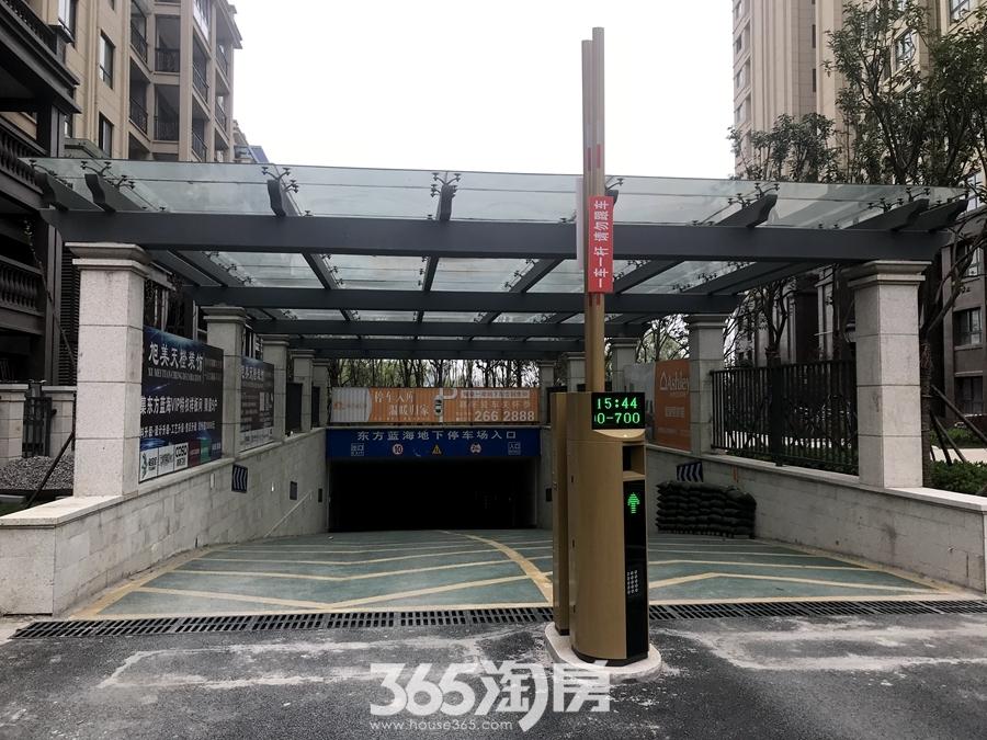 东方蓝海地下停车场实景(2018.4摄)