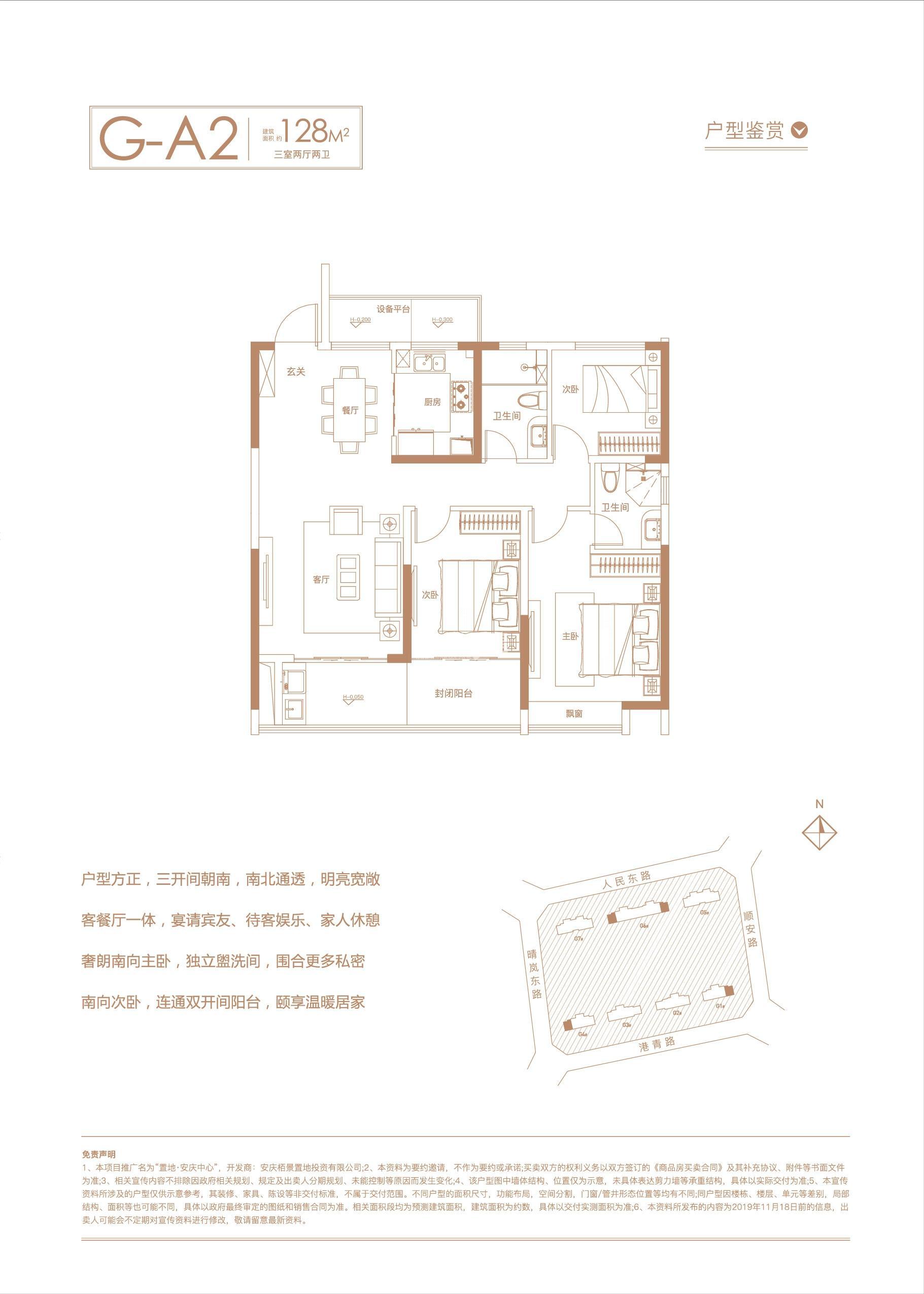 安庆置地安庆中心128㎡三室两厅两卫G-A2户型
