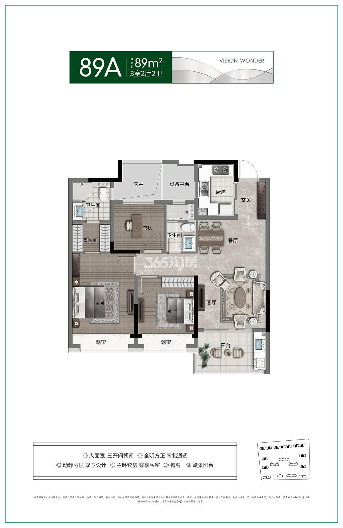 阳光城未来悦3、6-10、12号楼89A户型89方