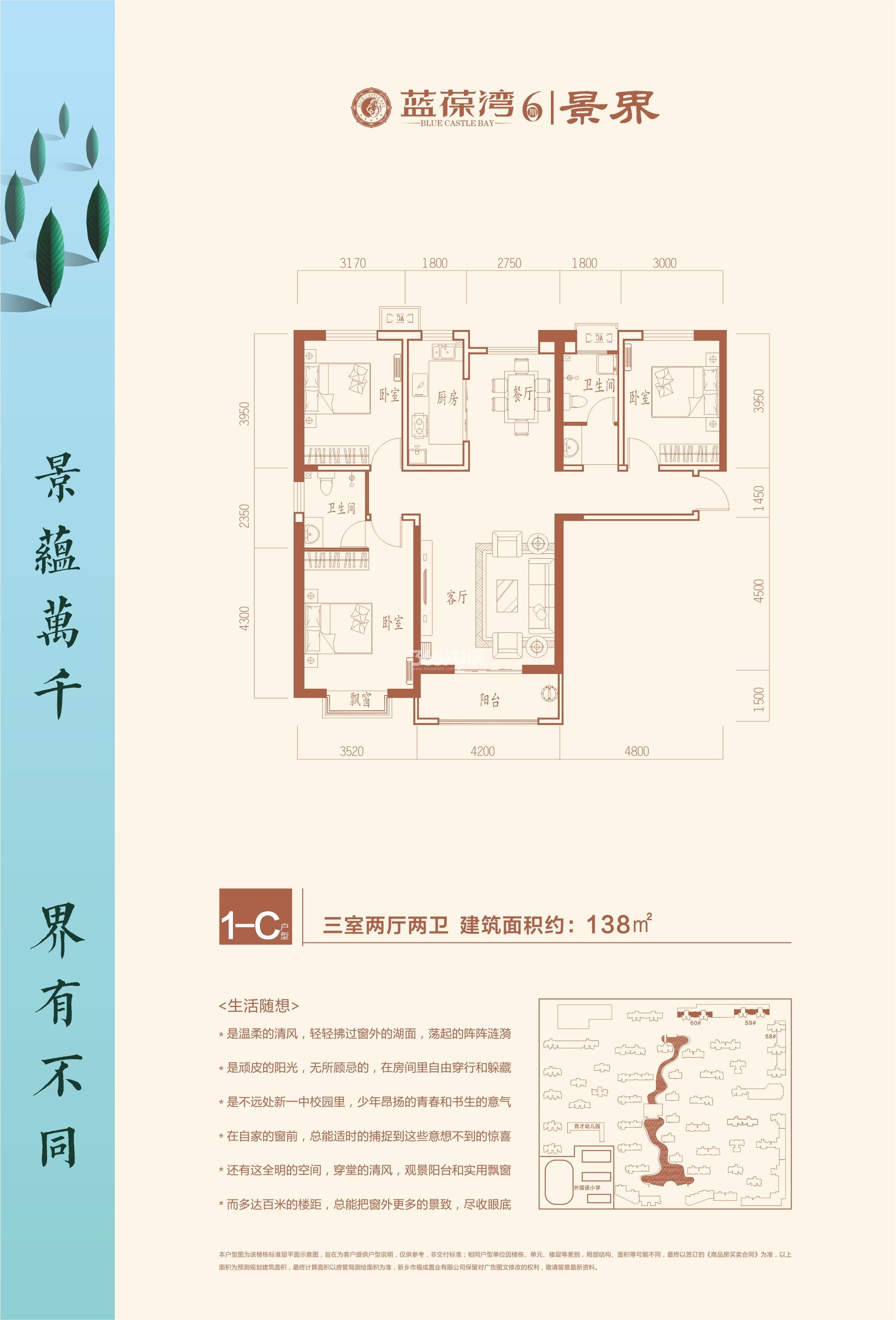 百福蓝葆湾户型图