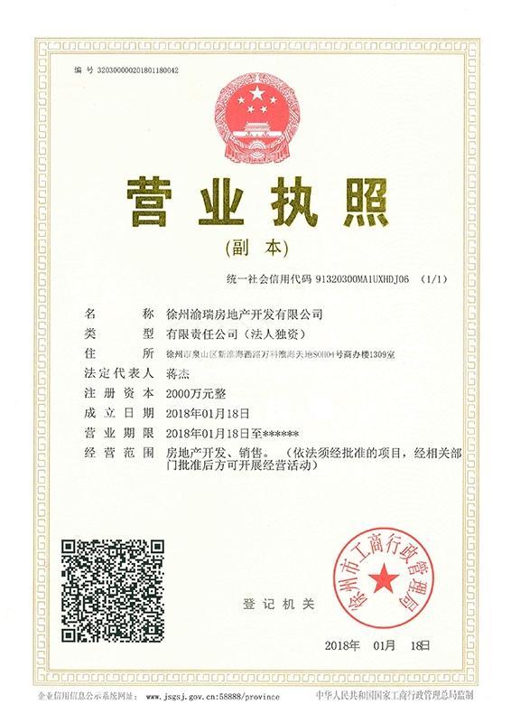 华宇九州府营业执照