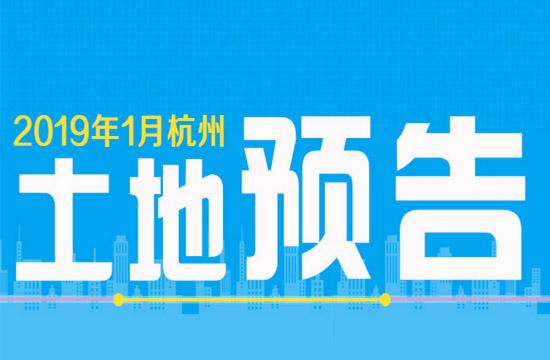 1月杭州预计出让31宗地块