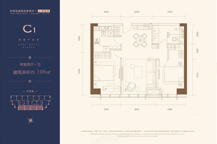 C1户型 106平米 2室2厅1卫