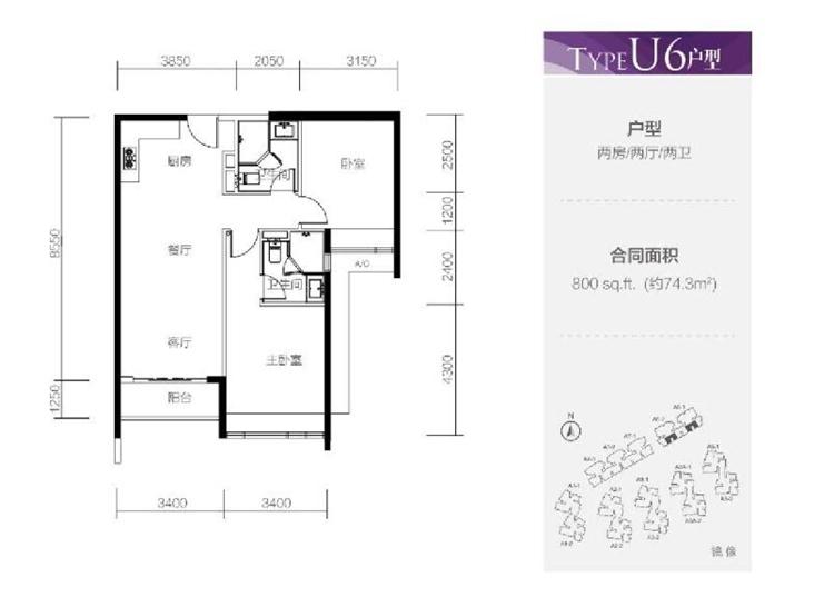 74.3平米 2室2厅2卫