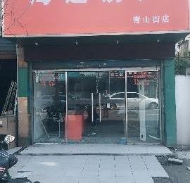青山街门面,一托二,95平方,4000/月,有钥匙