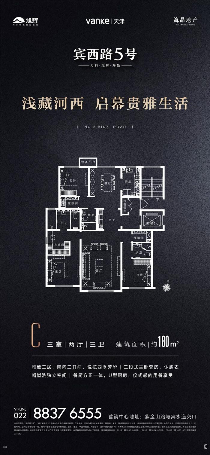 C户型180平米三室两厅三卫