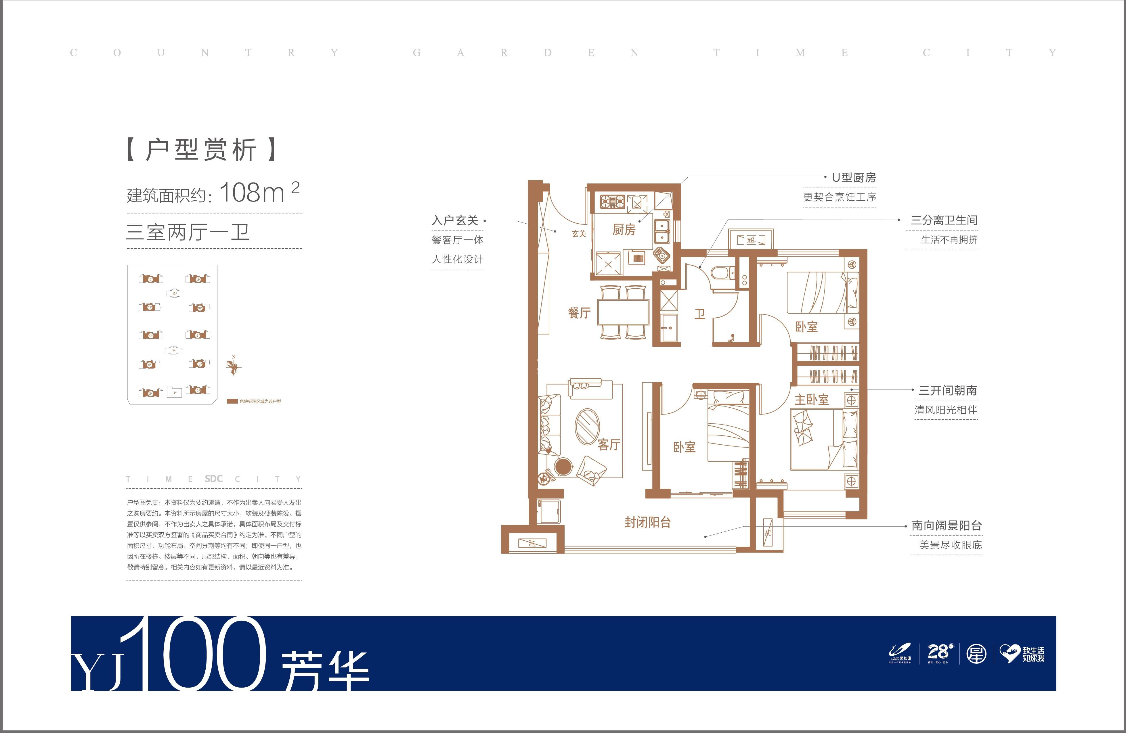 碧桂园时代城户型图