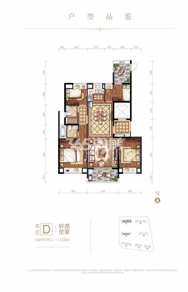 D  小高层  133㎡   四室两厅两卫