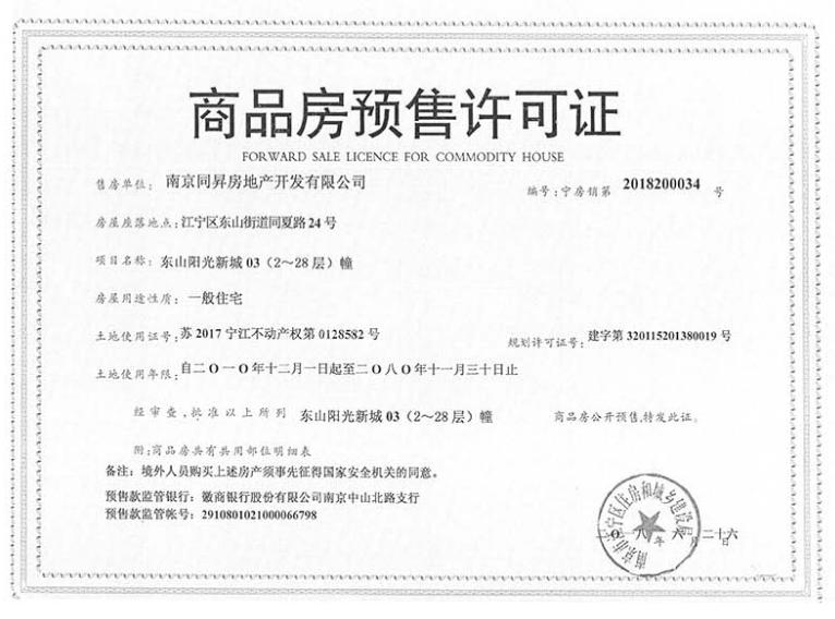 万科金域国际销售证照