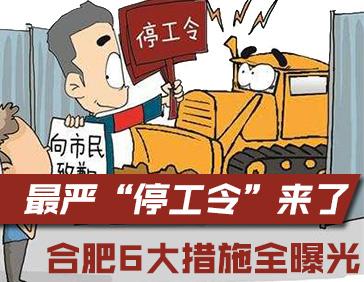 """紧急通知 安徽最严""""停工令""""来了"""