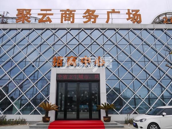 聚云商务广场 营销中心 201803