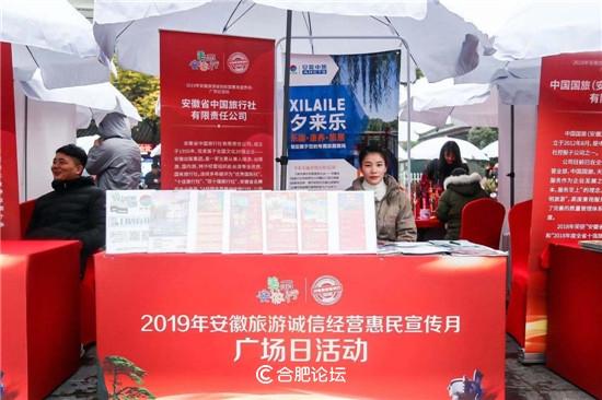2019年安徽旅游诚信经营惠民宣传月广场日成功举办
