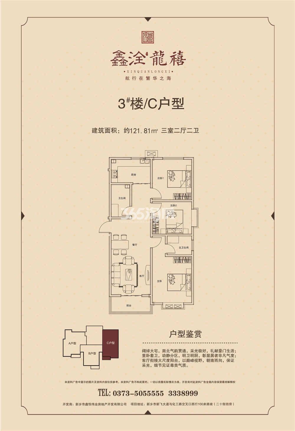 3#楼C户型