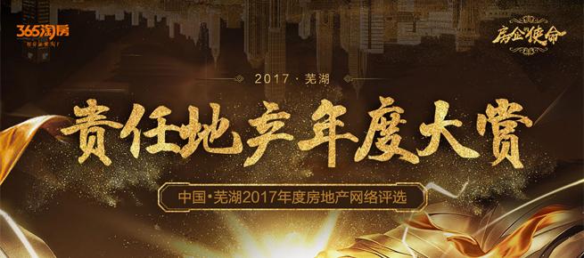 2017芜湖房地产网络评选 房企的使命之年度责任地产大赏