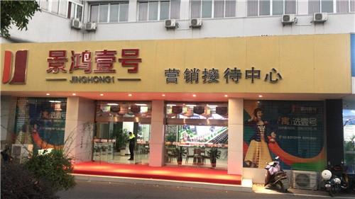 景鸿壹号大庆路销售中心
