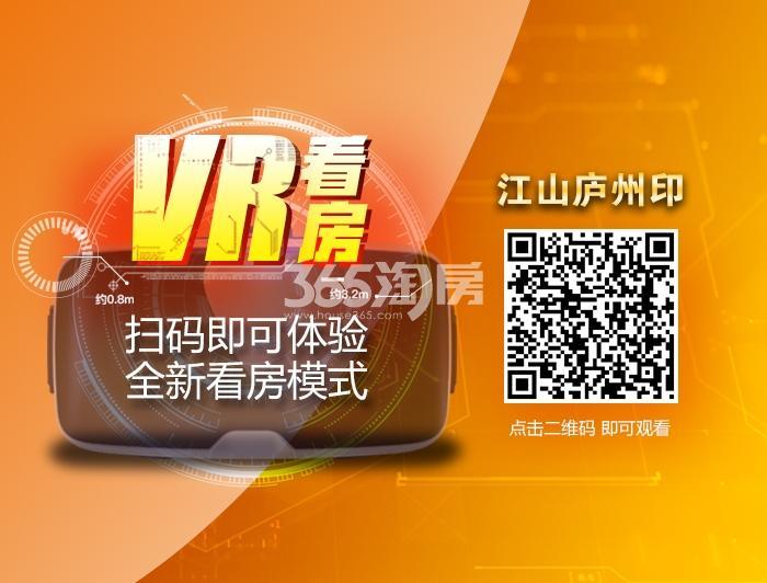 江山庐州印VR看房