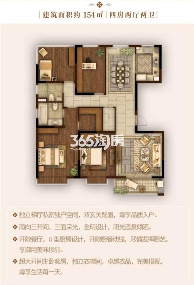 桃园世纪154㎡4房2厅2卫户型图