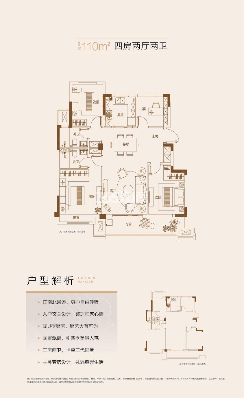 合景泰富·未名园映月台户型图