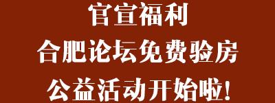 【官宣福利】合论家居公益日―免费验房送福
