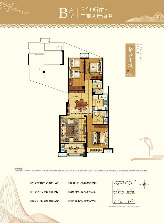 西房余杭公馆4号楼B户型106方户型图