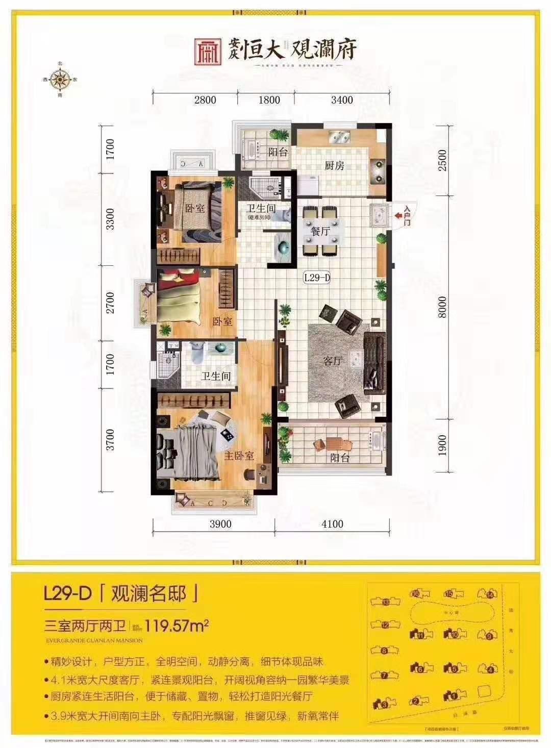 L29-D户型 3室2厅2卫 119.57㎡