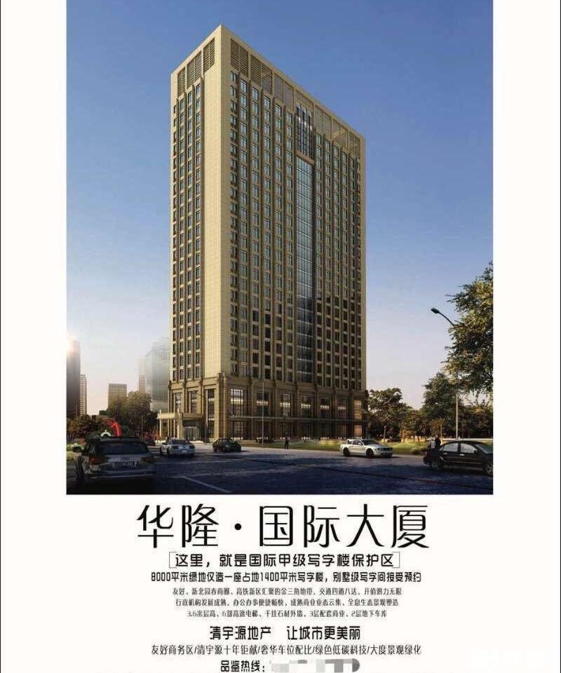 华隆国际大厦1200平米合租简装