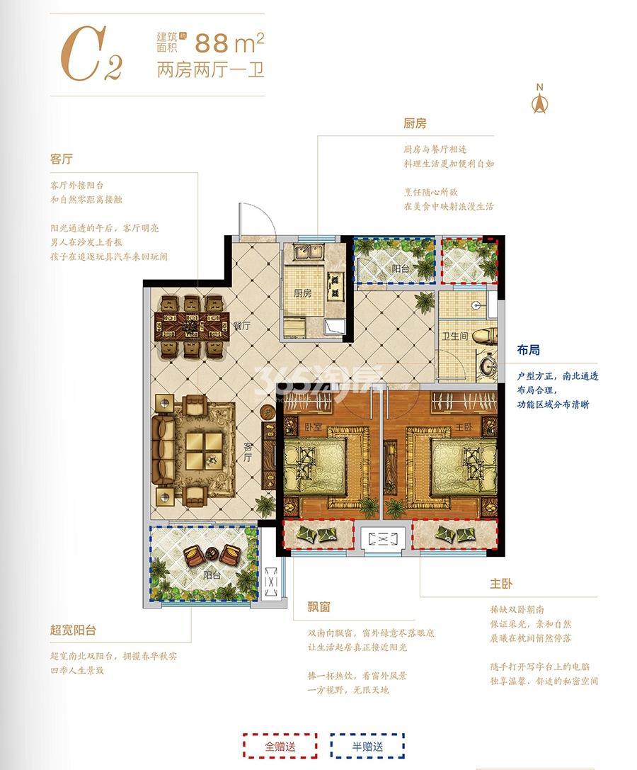 禹洲新城里 C2户型 两室两厅一卫 88㎡