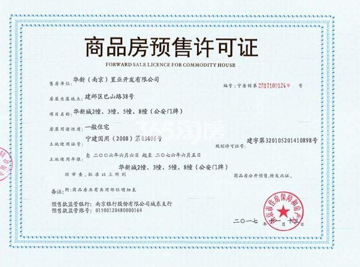 华新城销售证照