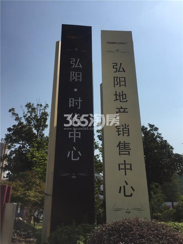 弘阳时代中心售楼处(10.17)