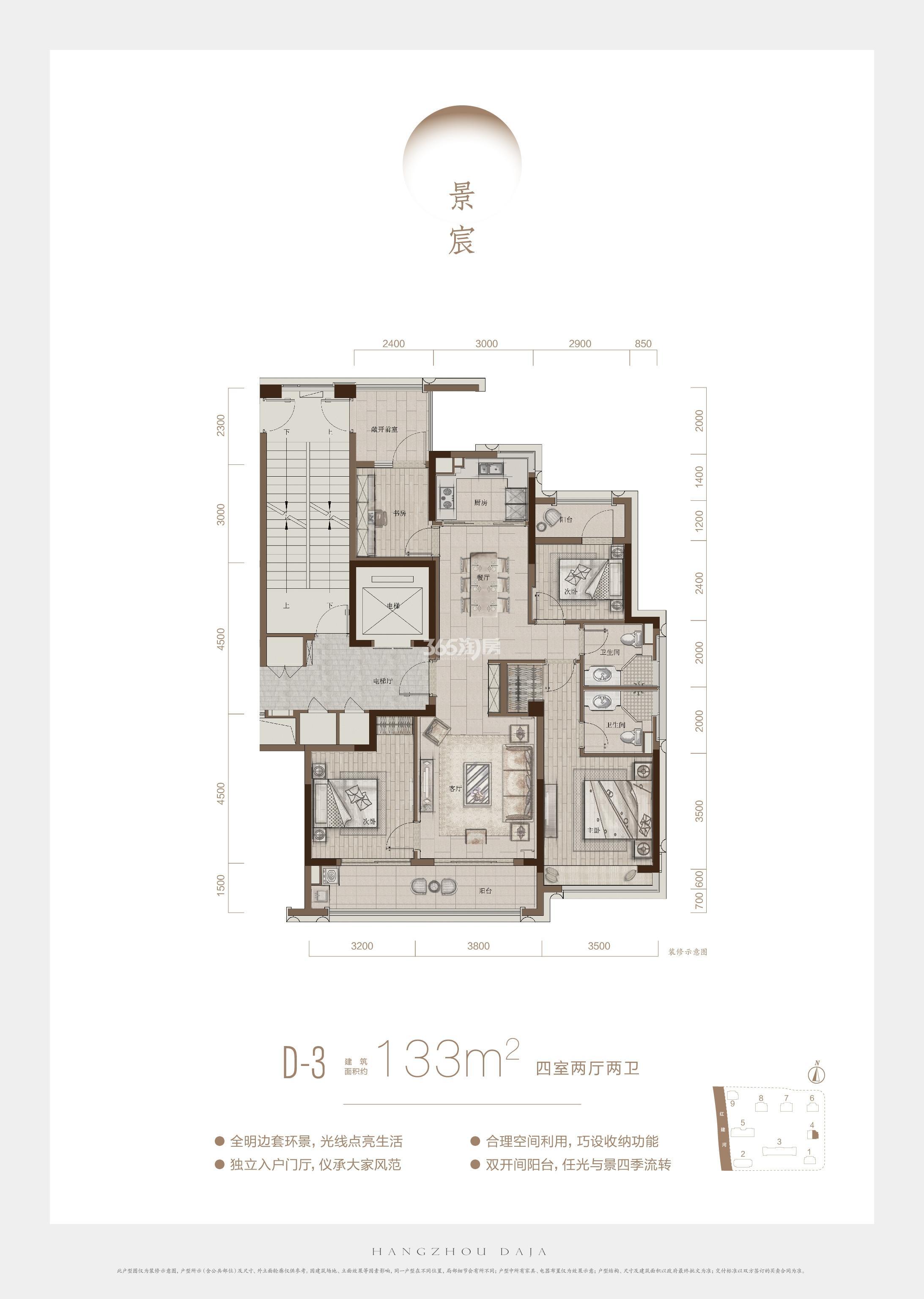 杭州大家高层4号楼东边套D3户型 约133㎡