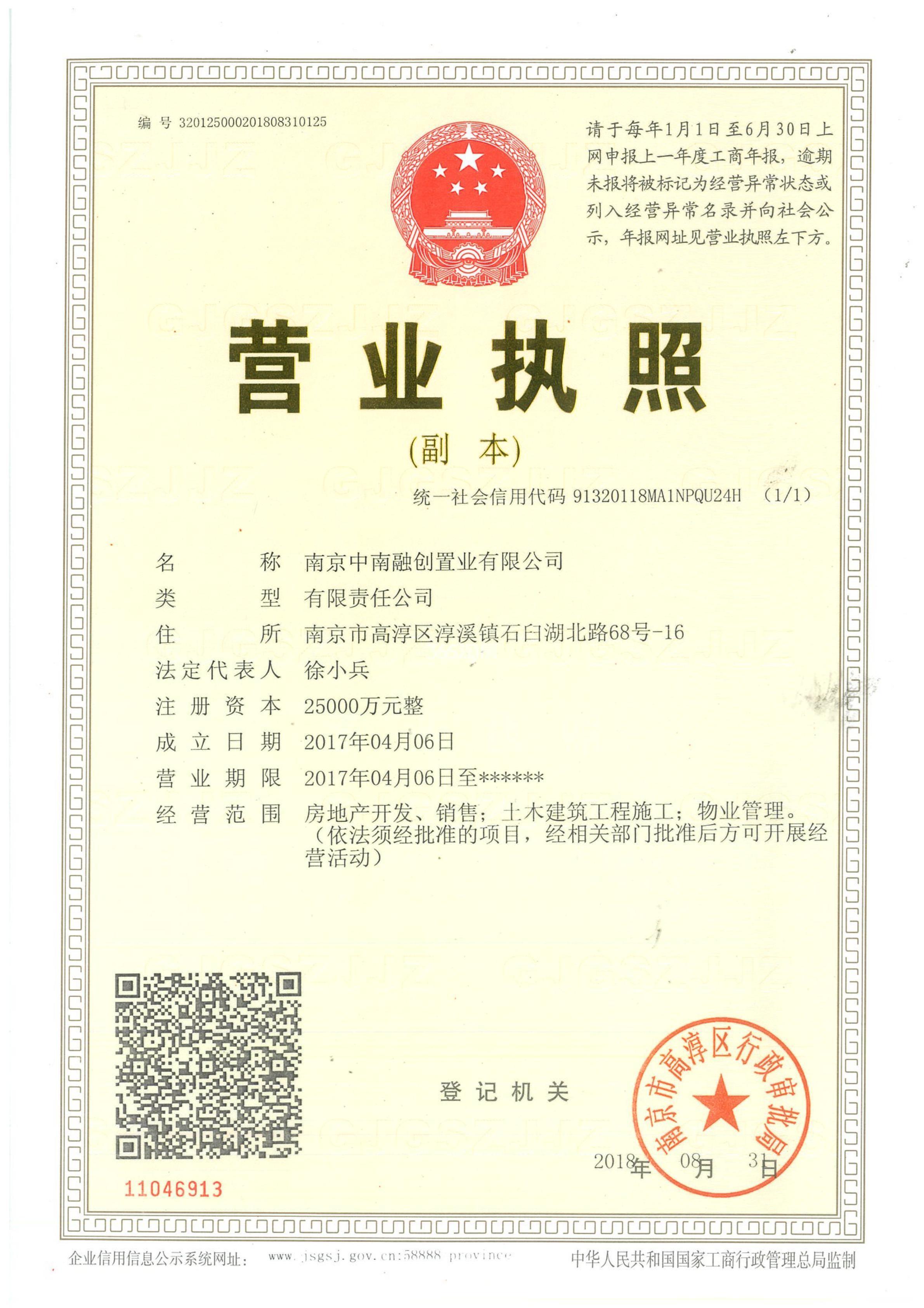 融创中南御园销售证照
