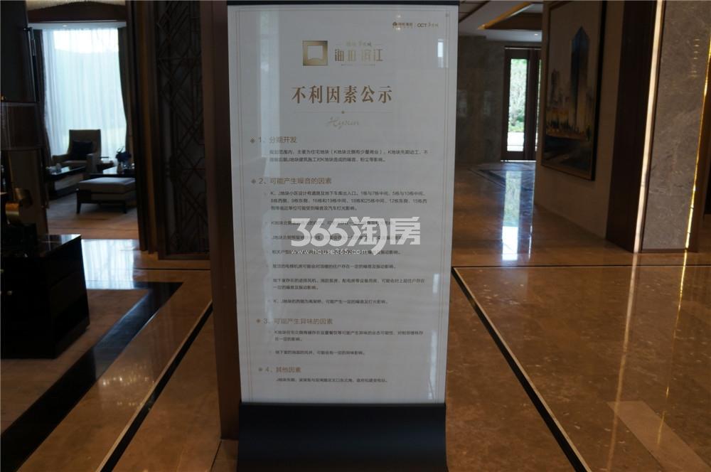 绿地华侨城海珀滨江不利因素公示