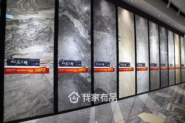惠达瓷砖|瓷砖品牌|石色砖