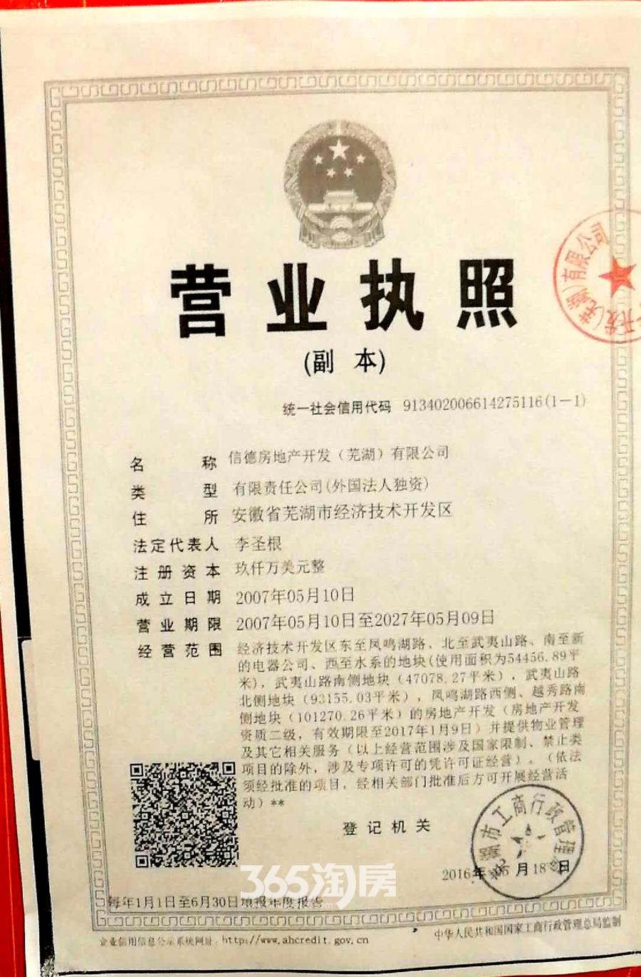 信德悦城销售证照