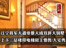 江宁将军大道帝景天成双拼大别墅 上下三层楼带电梯房主惜售 大宅秀