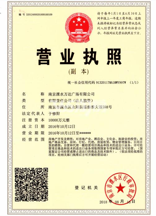 南京溧水万达广场销售证照