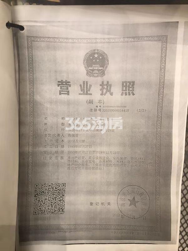 宏图上水云锦销售证照
