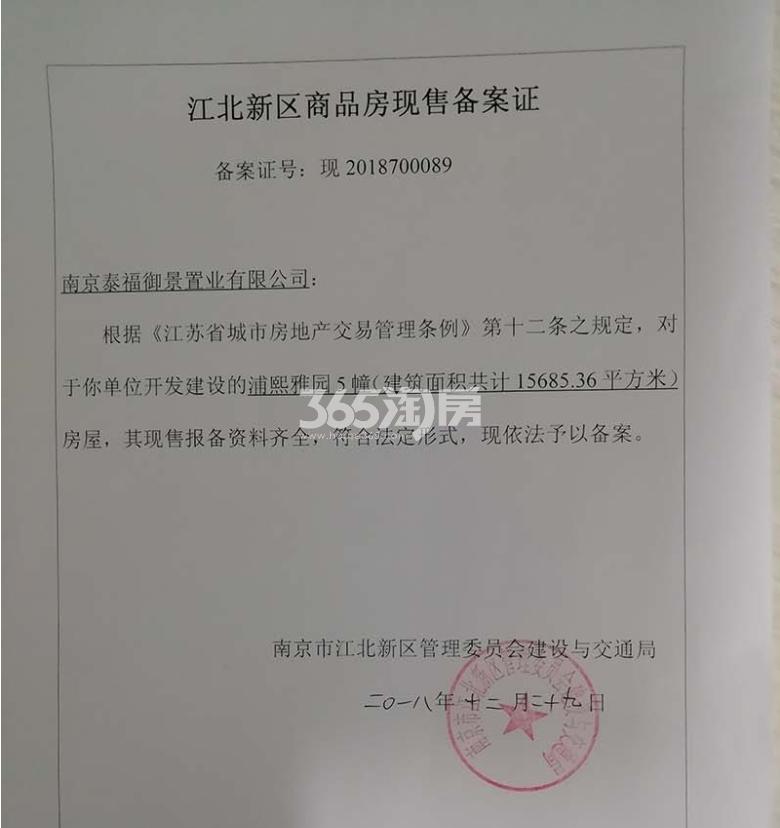 中建国熙公馆销售证照