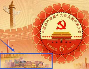 萧山元素登上纪念邮票