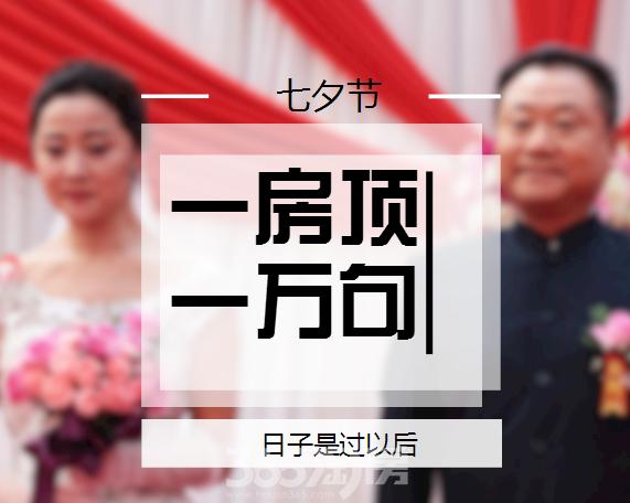 七夕婚房大盘点 365淘房 资讯中心
