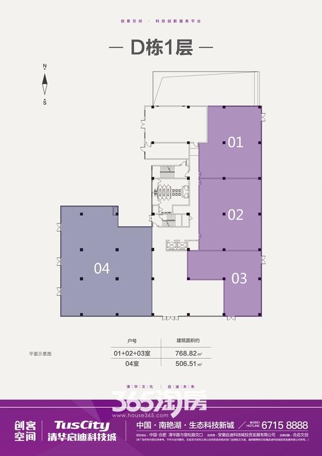 合肥启迪科技城创客空间D栋1层
