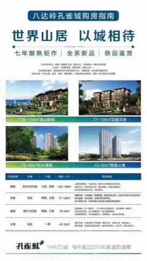 八达岭孔雀城2室1厅1卫76平米毛坯产权房2017年建