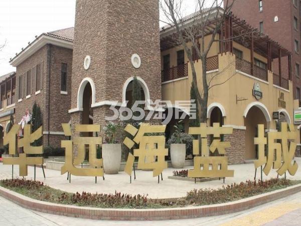 华远海蓝城社区正门口项目名牌实景图(2018.1.3)